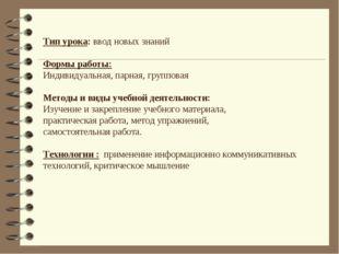 Тип урока: ввод новых знаний Формы работы: Индивидуальная, парная, групповая