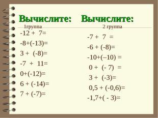 Вычислите: Вычислите: -12 + 7= -8+(-13)= 3 + (-8)= -7 + 11= 0+(-12)= 6 + (-14