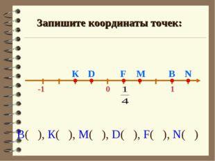 0 -1 1 М В К D N Запишите координаты точек: F В( ), К( ), М( ), D( ), F( ), N