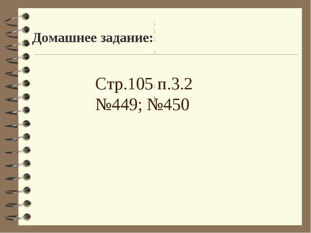 Домашнее задание: ; ; ; ; ; ] Стр.105 п.3.2 №449; №450