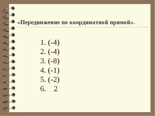 «Передвижение по координатной прямой». (-4) (-4) (-8) (-1) (-2) 2