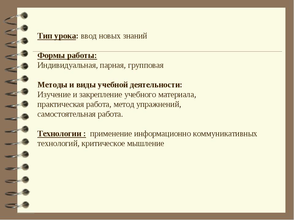 Тип урока: ввод новых знаний Формы работы: Индивидуальная, парная, групповая...