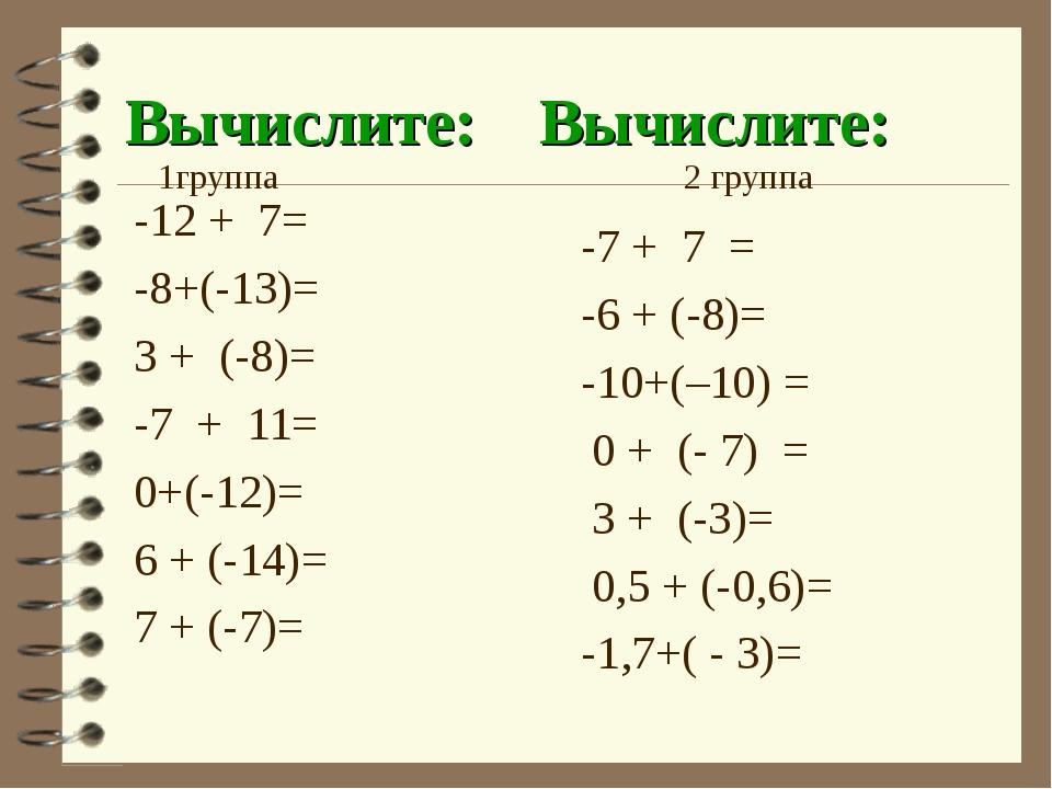 Вычислите: Вычислите: -12 + 7= -8+(-13)= 3 + (-8)= -7 + 11= 0+(-12)= 6 + (-14...
