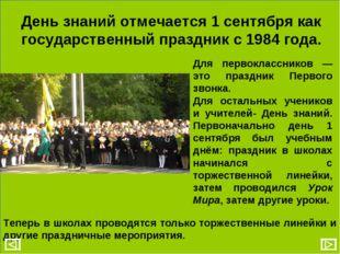 День знаний отмечается 1 сентября как государственный праздник с 1984 года. Д