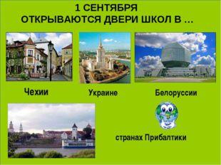 Чехии Украине Белоруссии странах Прибалтики 1 СЕНТЯБРЯ ОТКРЫВАЮТСЯ ДВЕРИ ШКО