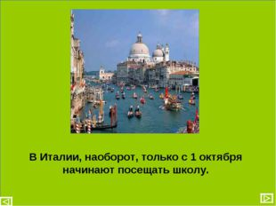 В Италии, наоборот, только с 1 октября начинают посещать школу.