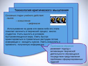 Основные стадии учебного действия: - вызов – осмысление – рефлексия Использов