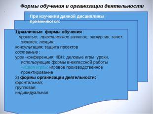 1)различные формы обучения : простые: практическое занятие, экскурсия; зачет;