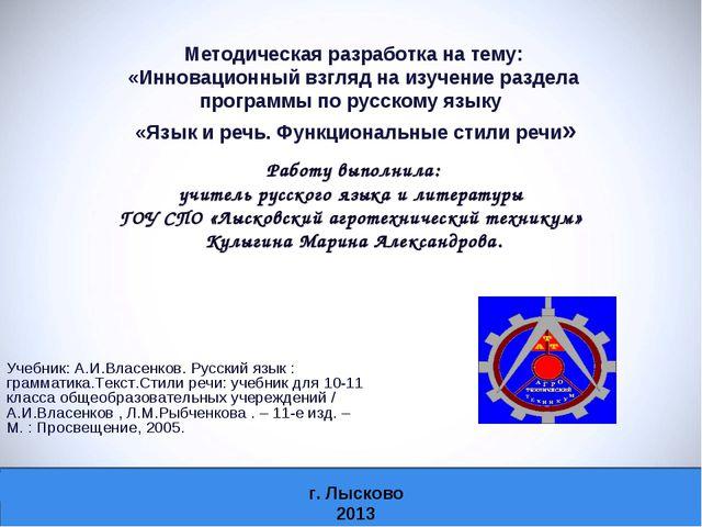 Методическая разработка на тему: «Инновационный взгляд на изучение раздела пр...