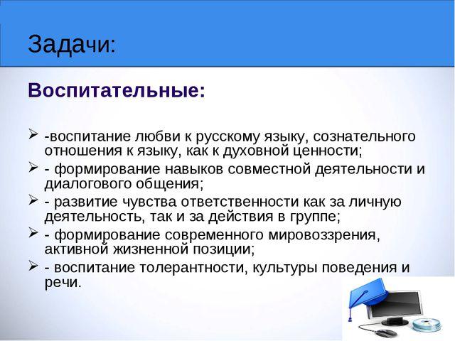 Задачи: Воспитательные: -воспитание любви к русскому языку, сознательного отн...