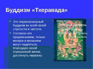 Буддизм «Тхеравада» Это первоначальный буддизм во всей своей строгости и чист