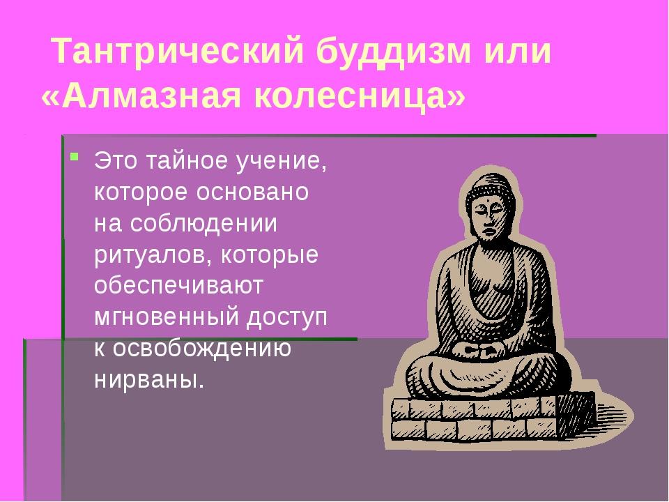 Тантрический буддизм или «Алмазная колесница» Это тайное учение, которое осн...