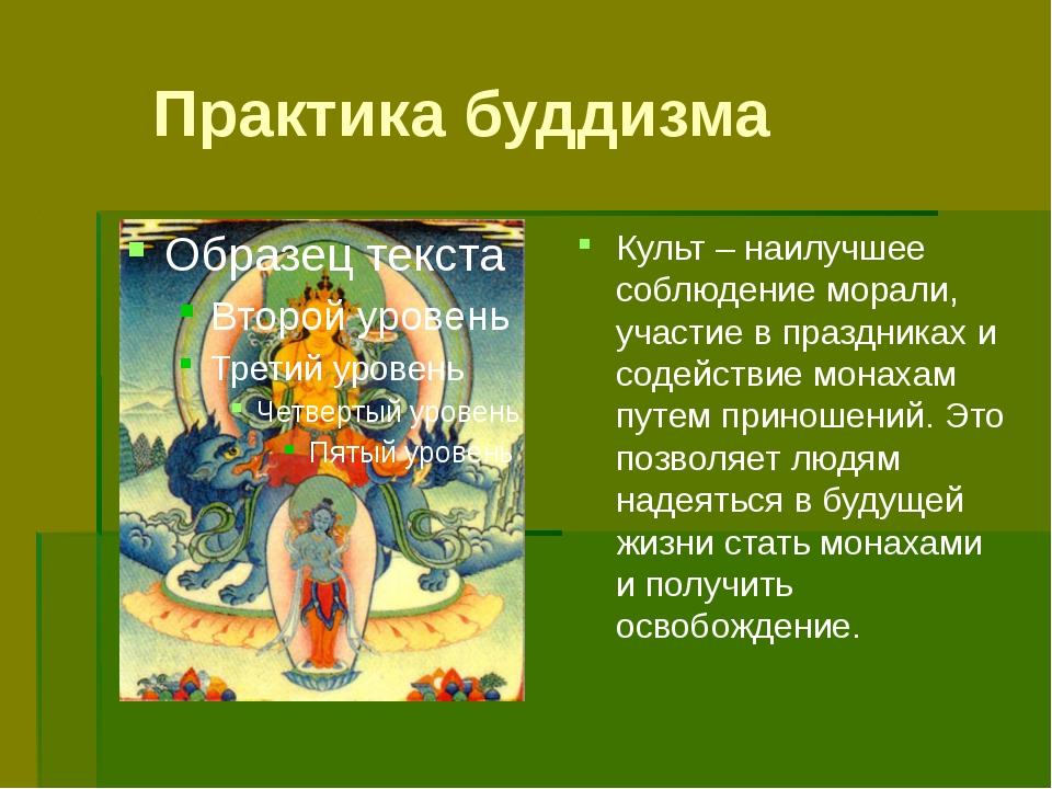 Практика буддизма Культ – наилучшее соблюдение морали, участие в праздниках...