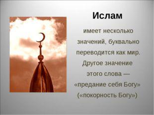 Ислам имеет несколько значений, буквально переводится как мир. Другое значени