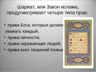 Шариат, или Закон ислама, предусматривает четыре типа прав: права Бога, котор