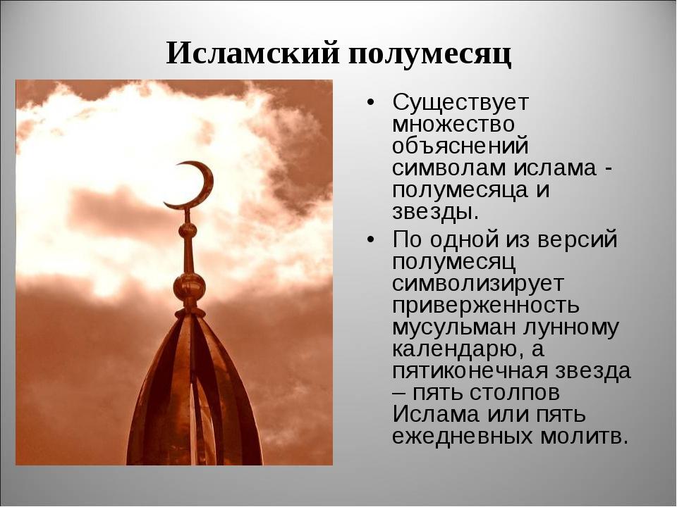 Исламский полумесяц Существует множество объяснений символам ислама - полумес...