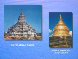 Ступа. Паган. Бирма. Пагода Швегадон. XIX век.Бирма