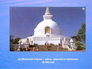 Буддийская ступа – здесь хранятся святыни буддизма