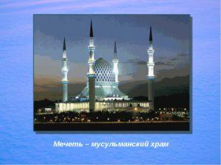 Мечеть – мусульманский храм