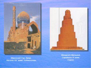 Мавзолей Гур-Эмир. Начало XV века. Узбекистан. Минарет Мальвия. Середина IX в