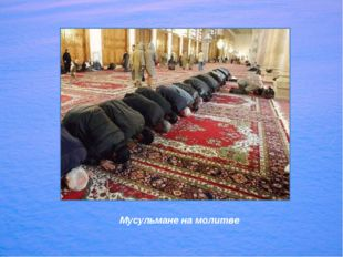 Мусульмане на молитве