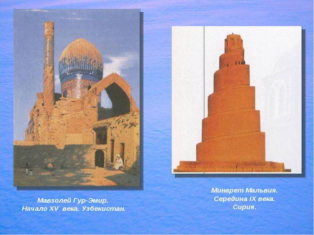 Мавзолей Гур-Эмир. Начало XV века. Узбекистан. Минарет Мальвия. Середина IX в...