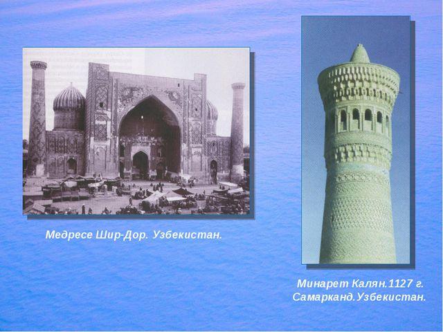 Медресе Шир-Дор. Узбекистан. Минарет Калян.1127 г. Самарканд.Узбекистан.