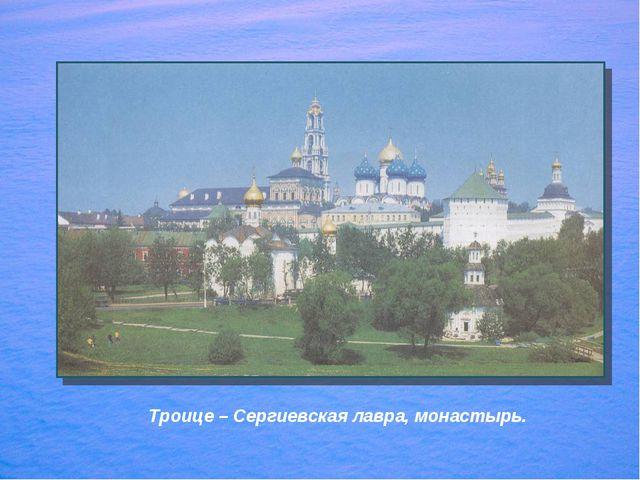 Троице – Сергиевская лавра, монастырь.