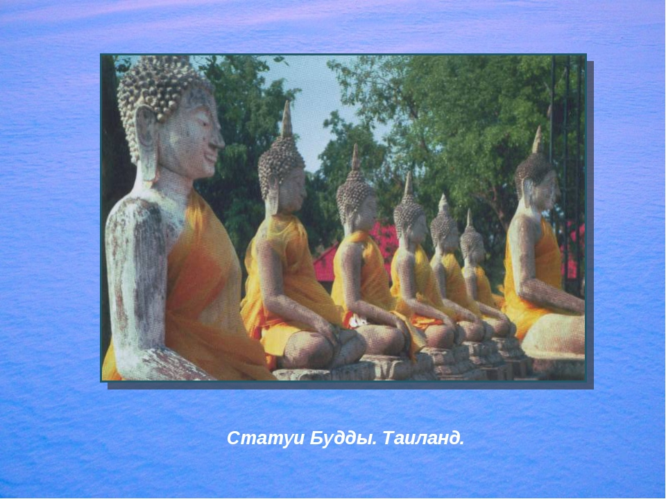 Статуи Будды. Таиланд.