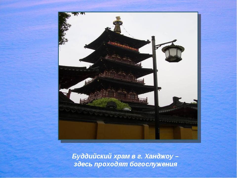 Буддийский храм в г. Ханджоу – здесь проходят богослужения