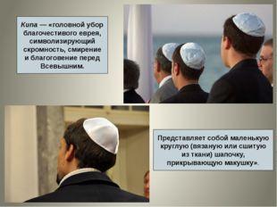Кипа — «головной убор благочестивого еврея, символизирующий скромность, смире