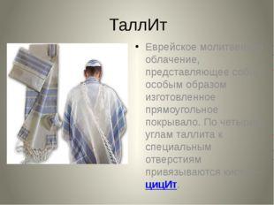 ТаллИт Еврейское молитвенное облачение, представляющее собой особым образом и