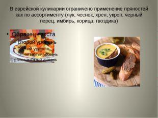 В еврейской кулинарии ограничено применение пряностей как по ассортименту (лу
