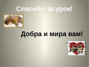 Спасибо за урок! Добра и мира вам!