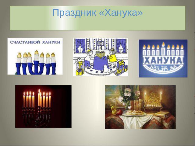 Праздник «Ханука»