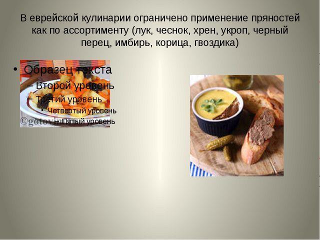 В еврейской кулинарии ограничено применение пряностей как по ассортименту (лу...