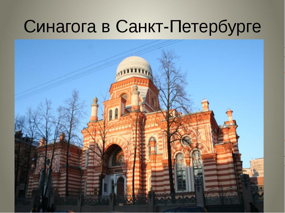Синагога в Санкт-Петербурге