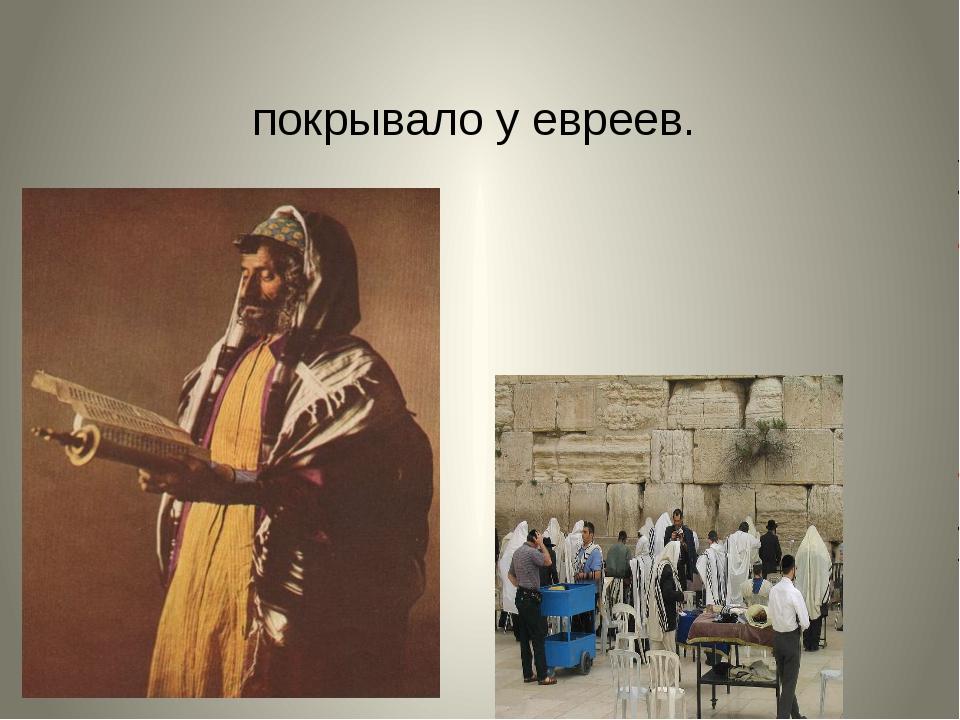 Та́лес или тали́т - молитвенное покрывало у евреев.