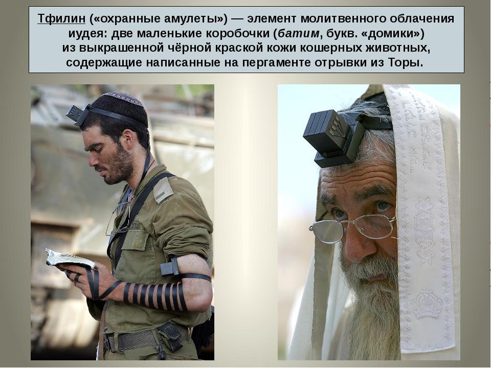 Тфилин («охранные амулеты»)— элемент молитвенного облачения иудея: две мален...