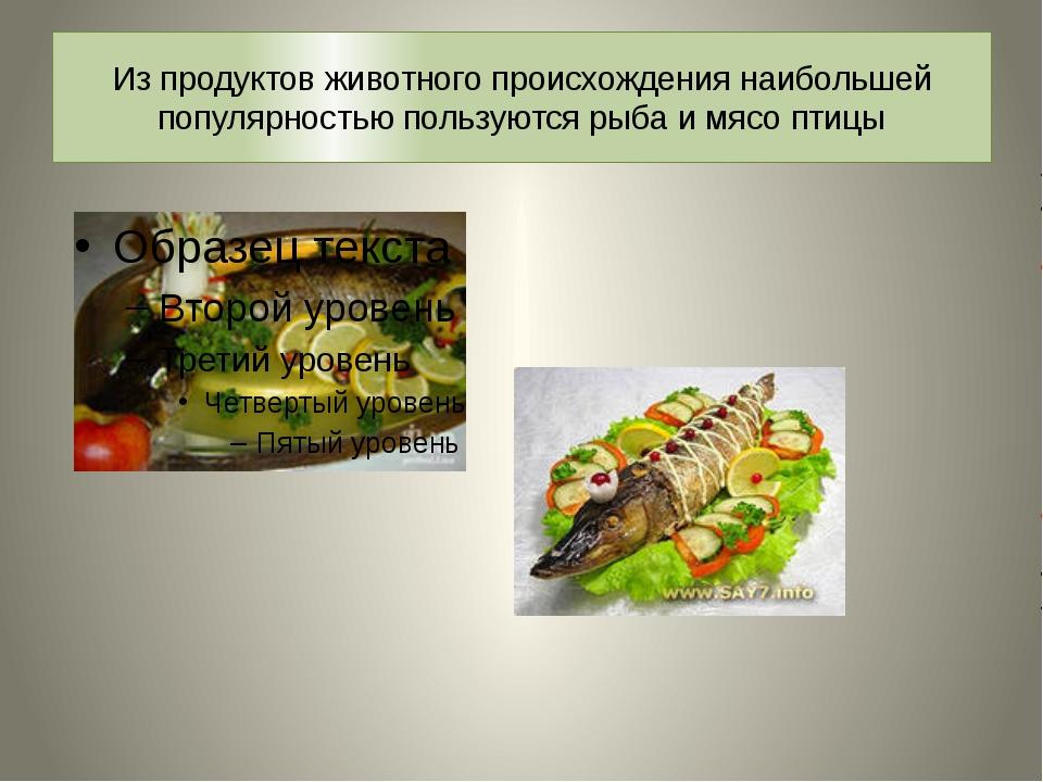 Из продуктов животного происхождения наибольшей популярностью пользуются рыба...