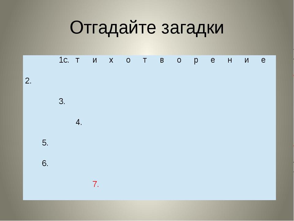 Отгадайте загадки 1с. т и х о т в о р е н и е 2. 3. 4. 5. 6. 7.