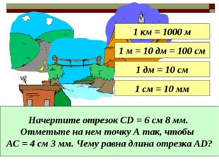 1 км = 1000 м 1 м = 10 дм = 100 см 1 дм = 10 см 1 см = 10 мм Начертите отрезо