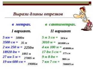 Вырази длины отрезков 5000м 35 м 2250м 1892 м 27005 м 19006м 503см 301000 см