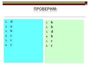 d а b с с с b b d b c c