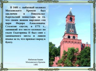 В 1681 г. набатный колокол Московского Кремля был заключен в Никольско-Карель