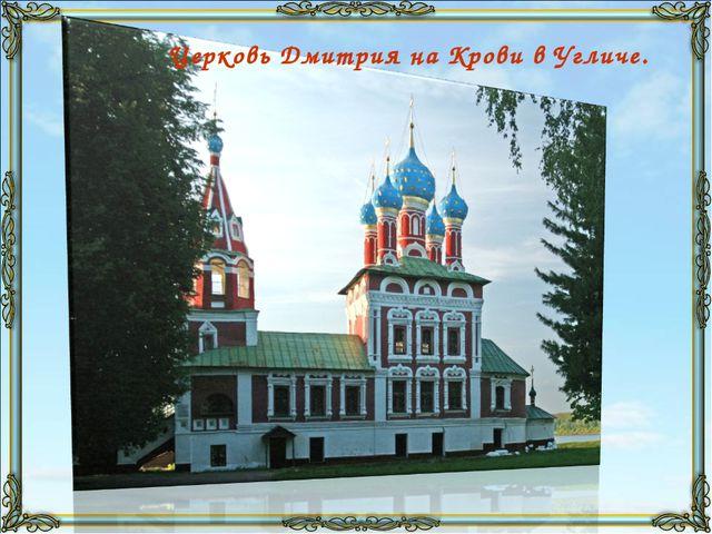 Церковь Дмитрия на Крови в Угличе.