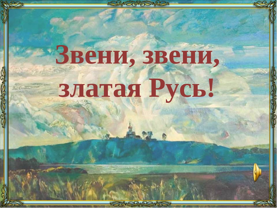 Звени, звени, златая Русь!