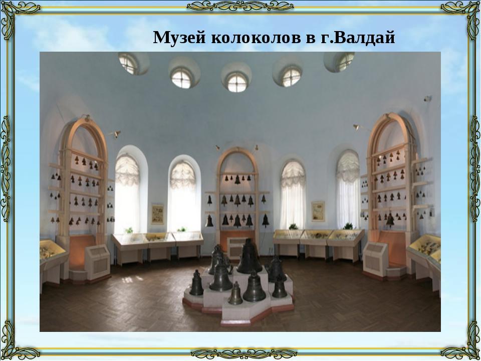 Музей колоколов в г.Валдай