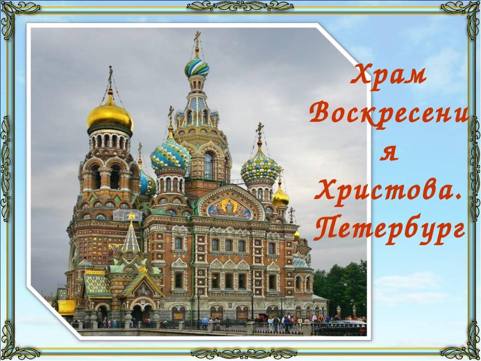 Храм Воскресения Христова. Петербург