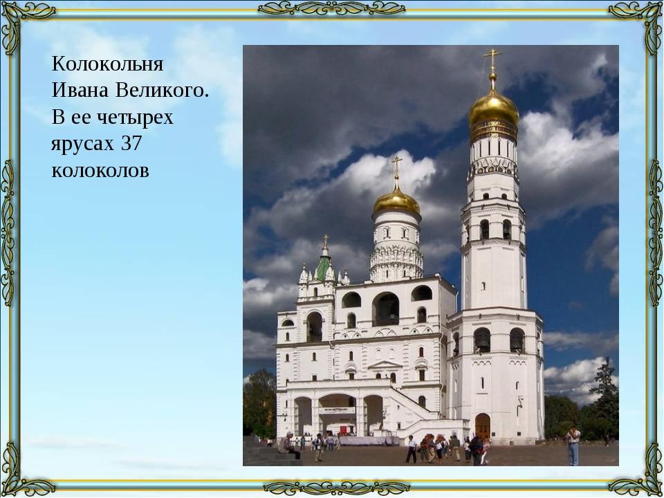 Колокольня Ивана Великого. В ее четырех ярусах 37 колоколов